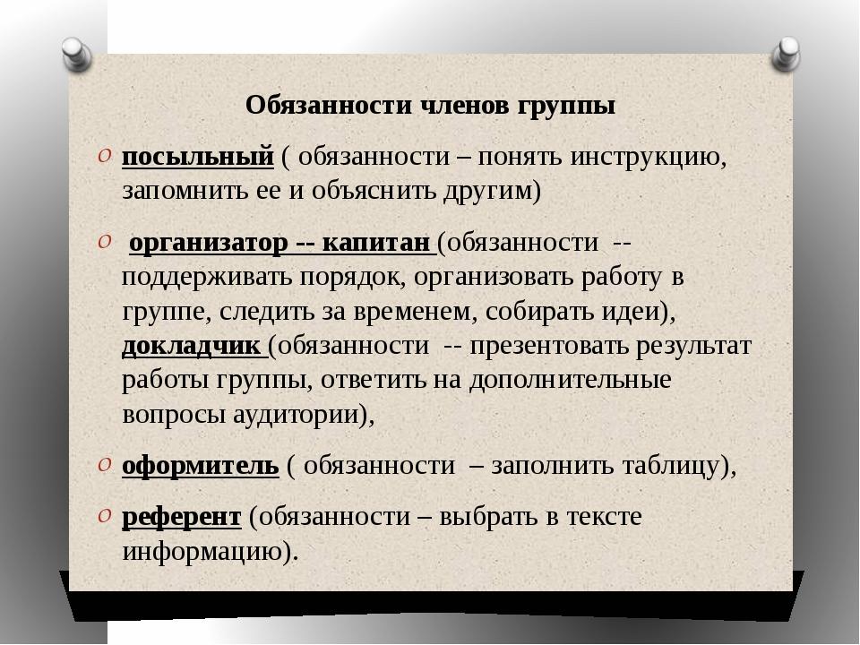 Обязанности членов группы посыльный ( обязанности – понять инструкцию, запом...