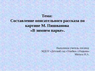 Тема: Составление описательного рассказа по картине М. Пишванова «В зимнем па