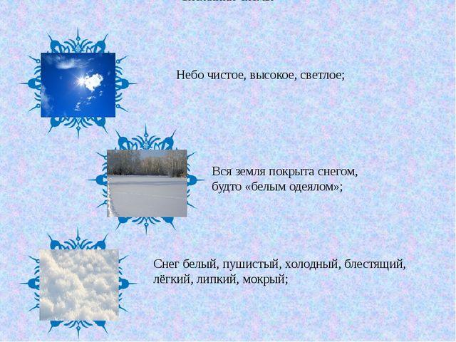 Снежинки-схемы Небо чистое, высокое, светлое; Вся земля покрыта снегом, будто...