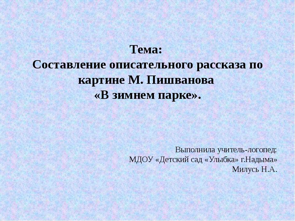 Тема: Составление описательного рассказа по картине М. Пишванова «В зимнем па...