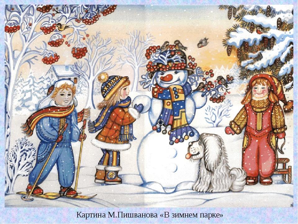 Картина М.Пишванова «В зимнем парке»