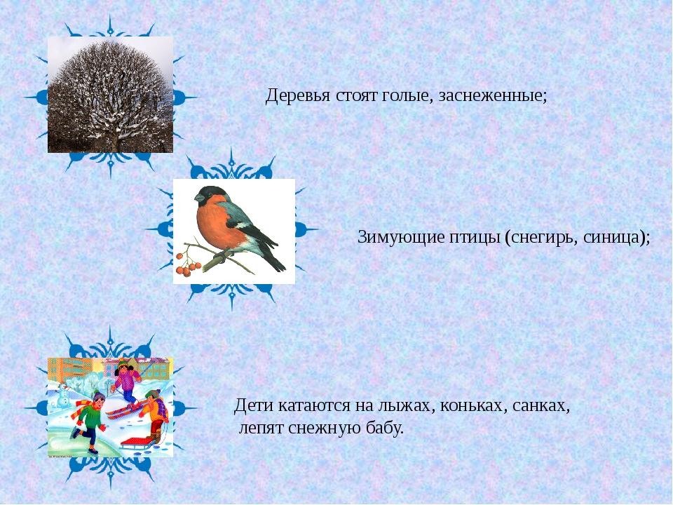 Деревья стоят голые, заснеженные; Зимующие птицы (снегирь, синица); Дети ката...
