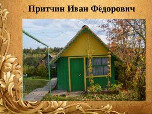 Притчин Иван Фёдорович