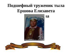 Подшефный труженик тыла Ершова Елизавета Афанасьевна