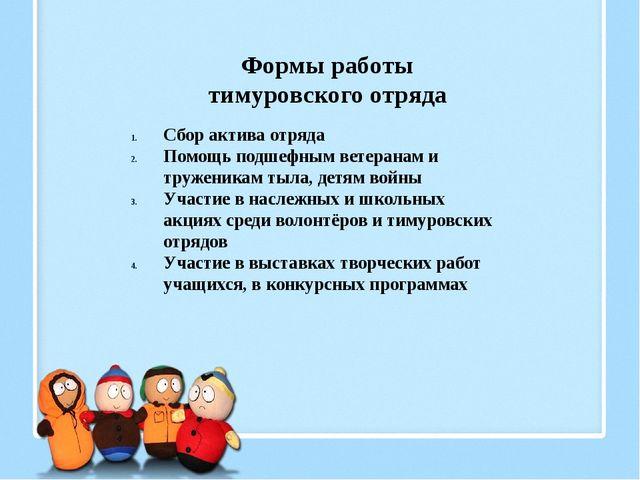 Формы работы тимуровского отряда Сбор актива отряда Помощь подшефным ветерана...