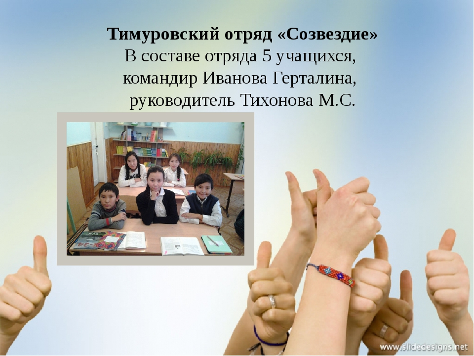Тимуровский отряд «Созвездие» В составе отряда 5 учащихся, командир Иванова Г...