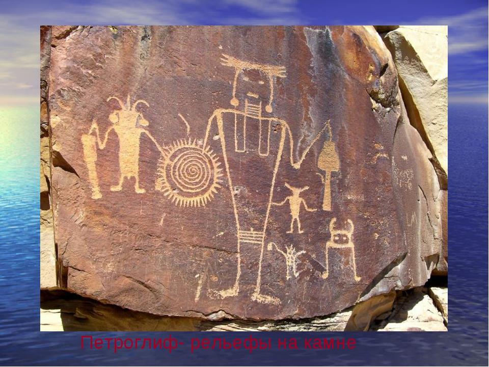 Петроглиф- рельефы на камне