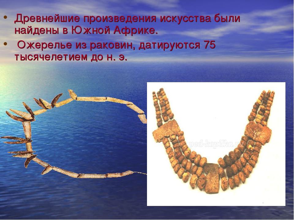 Древнейшие произведения искусства были найдены в Южной Африке. Ожерелье из ра...