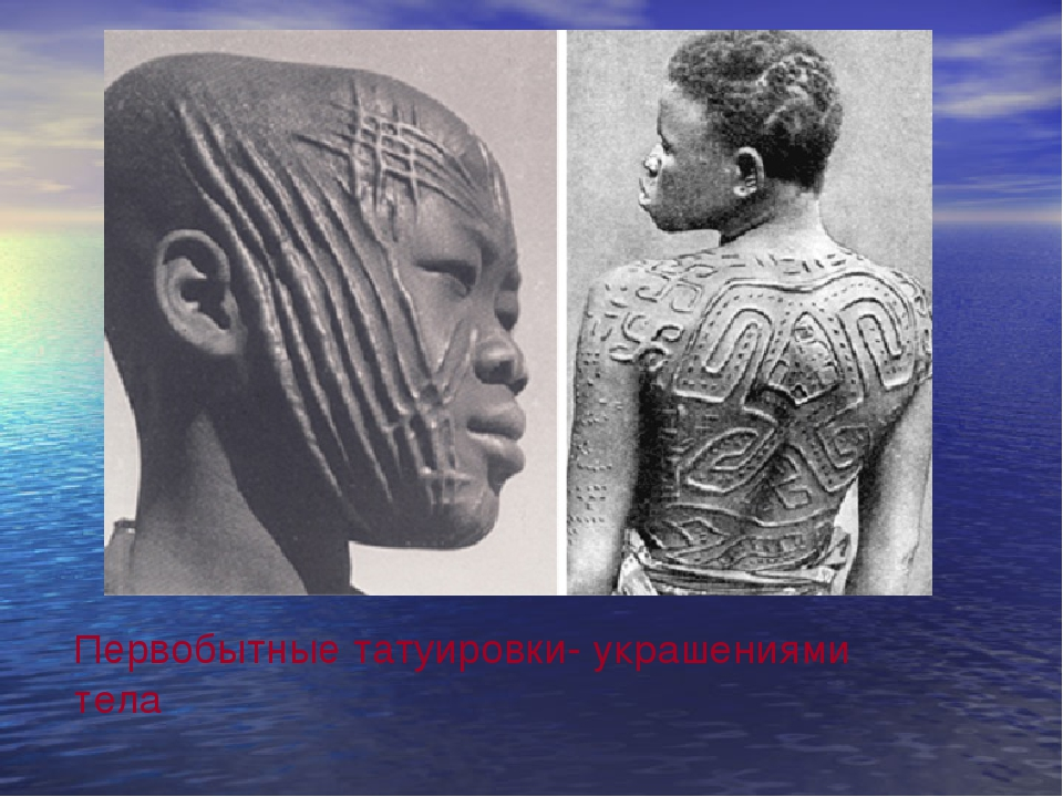Первобытные татуировки- украшениями тела