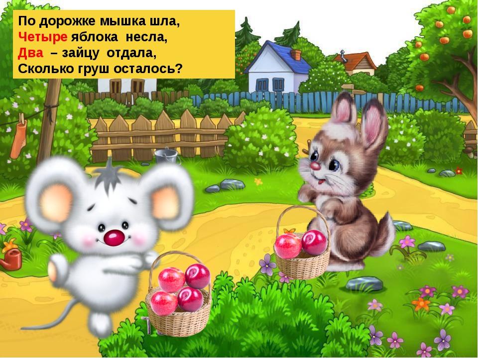 По дорожке мышка шла, Четыре яблока несла, Два – зайцу отдала, Сколько груш о...