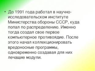 До 1991 года работал в научно-исследовательском институте Министерства оборон