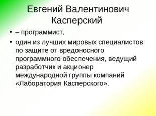 Евгений Валентинович Касперский – программист, один из лучших мировых специал