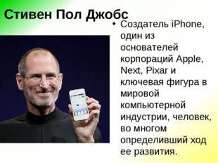 Стивен Пол Джобс Создатель iPhone, один из основателей корпораций Apple, Next