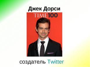 Джек Дорси создательTwitter