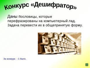 Даны пословицы, которые перефразированы на компьютерный лад. Задача перевест