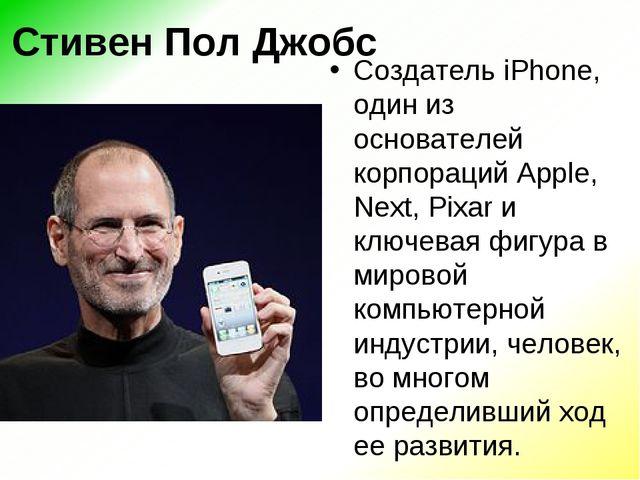 Стивен Пол Джобс Создатель iPhone, один из основателей корпораций Apple, Next...