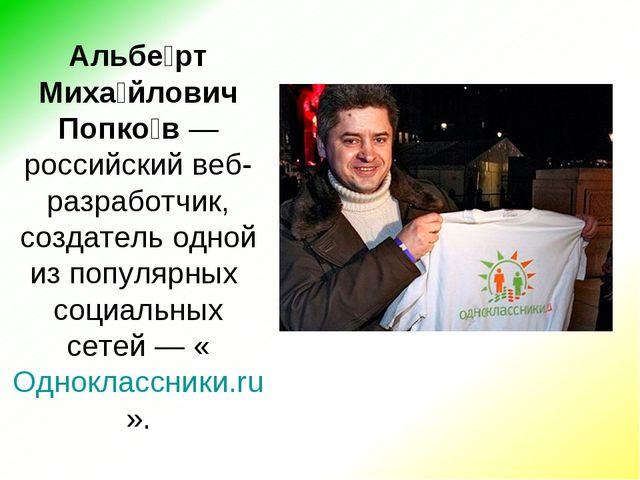Альбе́рт Миха́йлович Попко́в— российский веб-разработчик, создатель одной из...