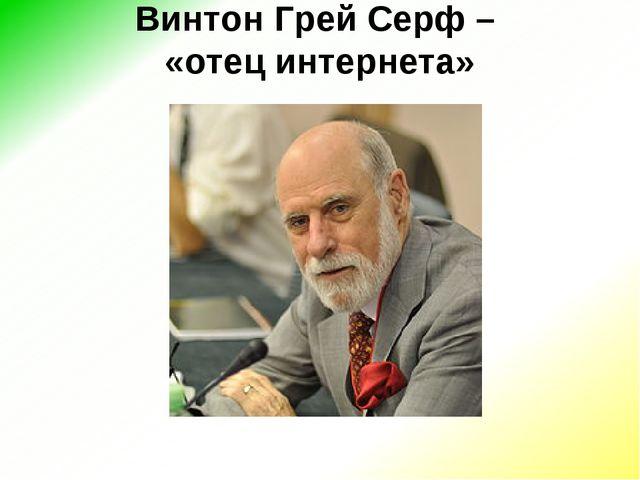Винтон Грей Серф – «отец интернета»