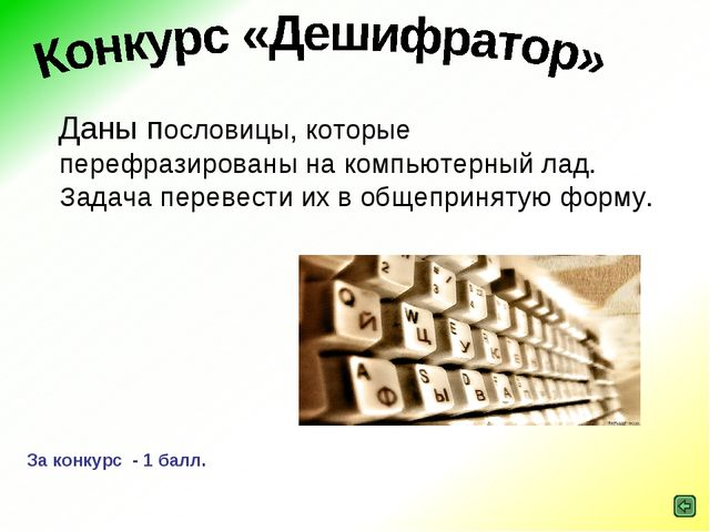 Даны пословицы, которые перефразированы на компьютерный лад. Задача перевест...