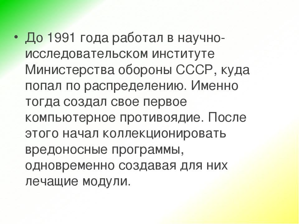 До 1991 года работал в научно-исследовательском институте Министерства оборон...