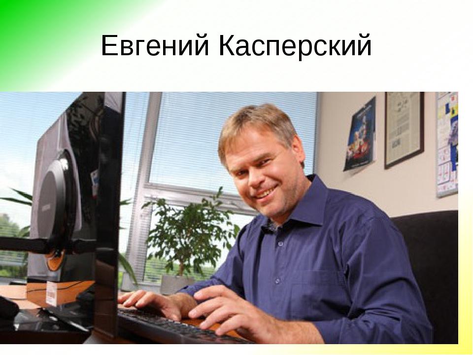 Евгений Касперский