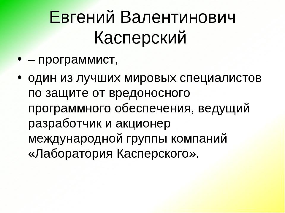 Евгений Валентинович Касперский – программист, один из лучших мировых специал...