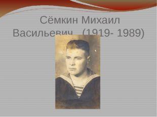 Сёмкин Михаил Васильевич (1919- 1989)