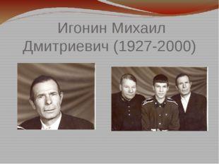 Игонин Михаил Дмитриевич (1927-2000)