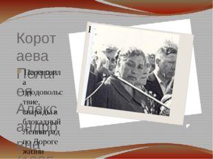 Коротаева Пелагея Александровна (1925 – 2001) Перевозила продовольствие, снар