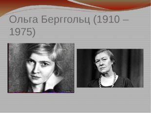 Ольга Берггольц (1910 – 1975)