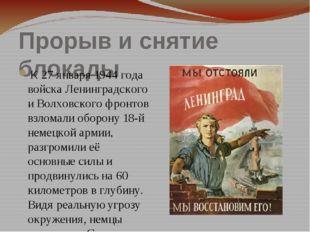 Прорыв и снятие блокады К 27 января 1944 года войска Ленинградского и Волховс