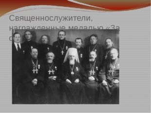 Священнослужители, награжденные медалью «За оборону Ленинграда»