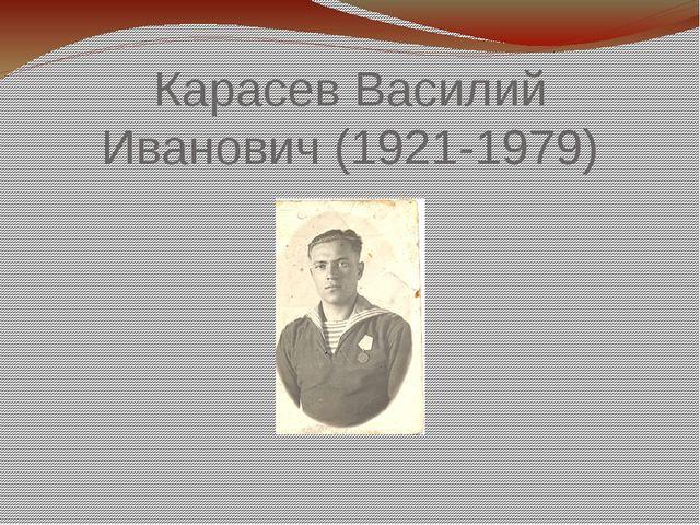 Карасев Василий Иванович (1921-1979)