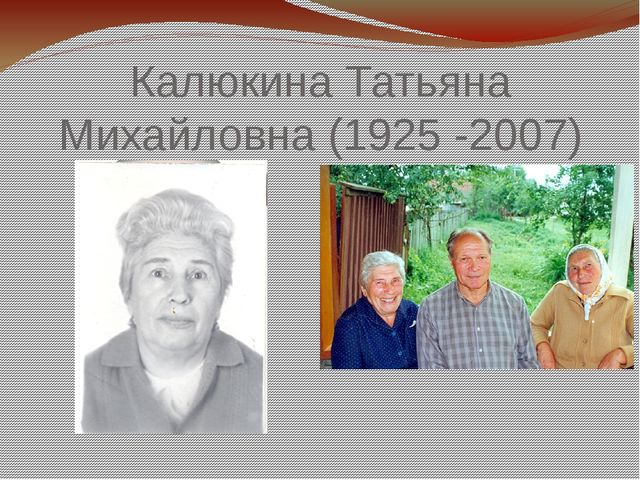 Калюкина Татьяна Михайловна (1925 -2007)