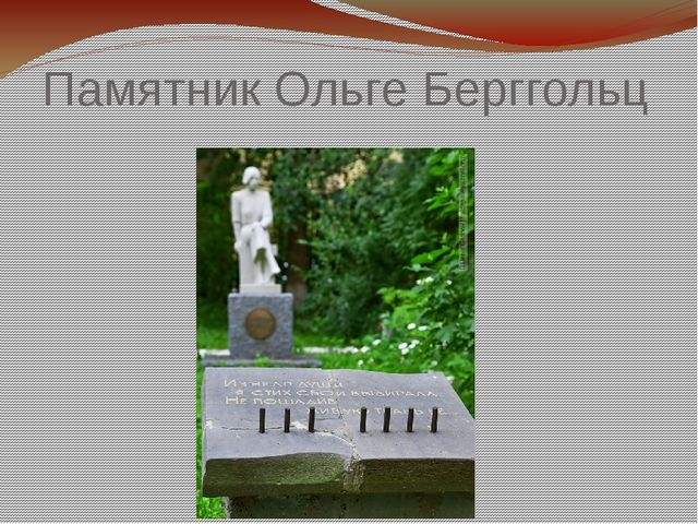 Памятник Ольге Берггольц