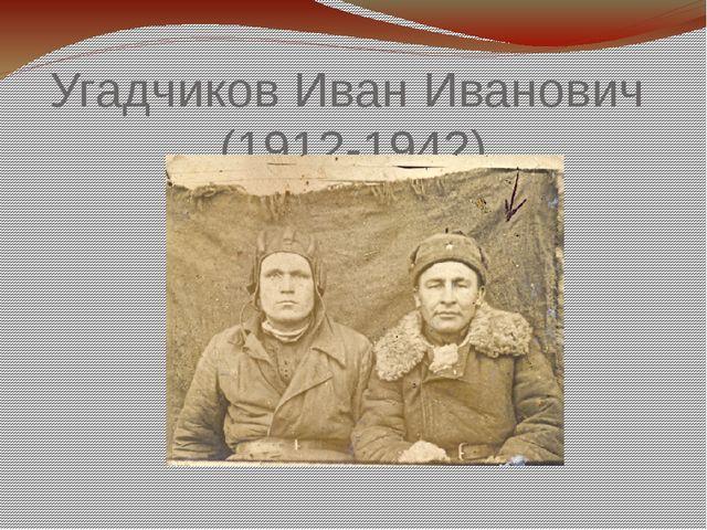 Угадчиков Иван Иванович (1912-1942)