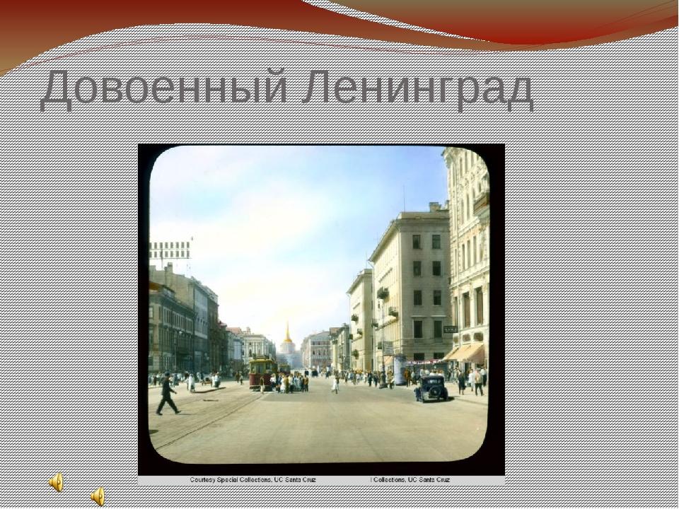 Довоенный Ленинград