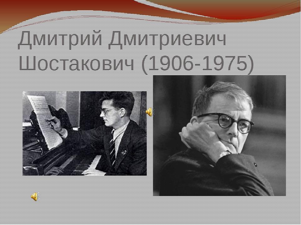 Дмитрий Дмитриевич Шостакович (1906-1975)