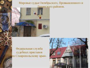 Мировые судьи Октябрьского, Промышленного и Ленинского районов. Федеральная с
