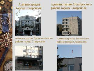 Администрация города Ставрополя. Администрация Октябрьского района города Ста