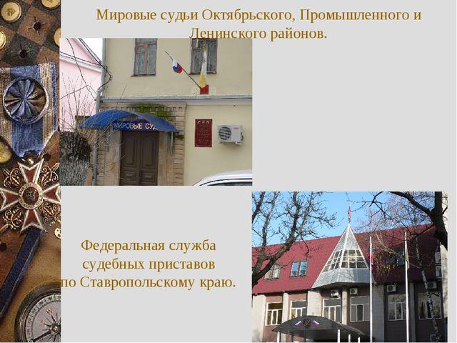 Мировые судьи Октябрьского, Промышленного и Ленинского районов. Федеральная с...