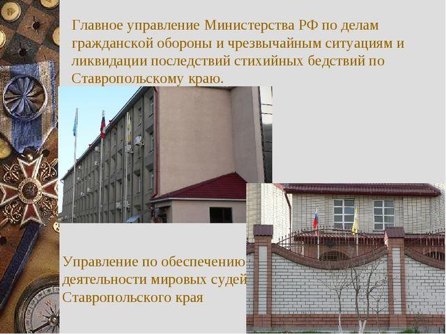Главное управление Министерства РФ по делам гражданской обороны и чрезвычайны...