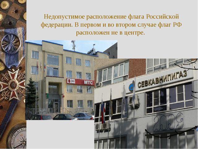 Недопустимое расположение флага Российской федерации. В первом и во втором сл...
