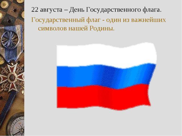22 августа – День Государственного флага. Государственный флаг - один из важн...