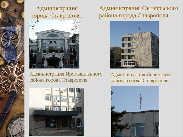 Администрация города Ставрополя. Администрация Октябрьского района города Ста...