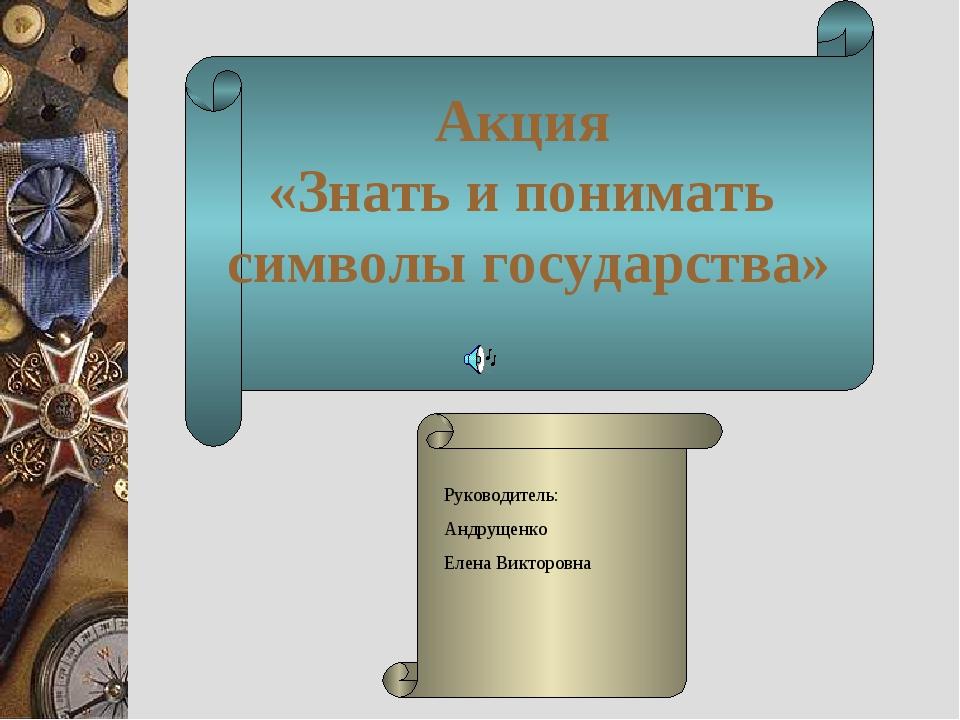 Акция «Знать и понимать символы государства» Акция «Знать и понимать символы...
