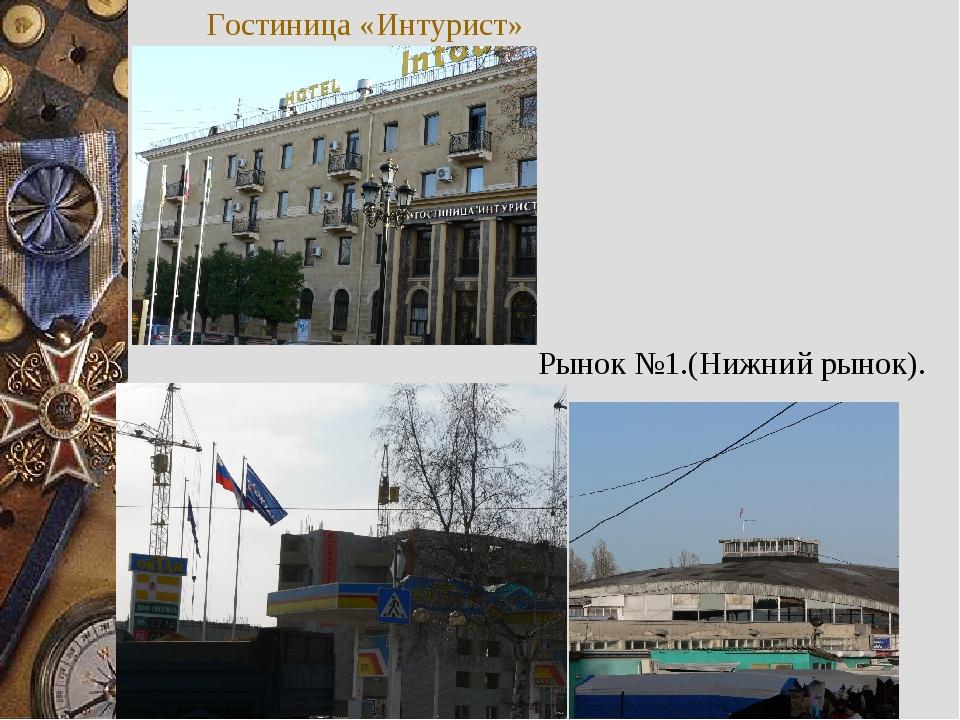 Гостиница «Интурист» Рынок №1.(Нижний рынок).
