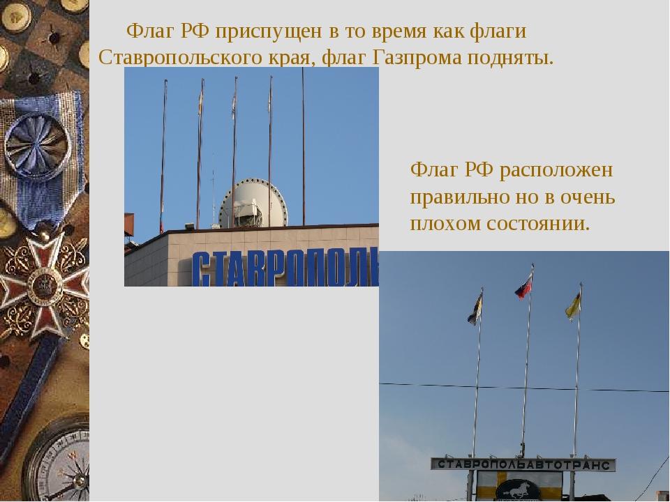 Флаг РФ приспущен в то время как флаги Ставропольского края, флаг Газпрома по...