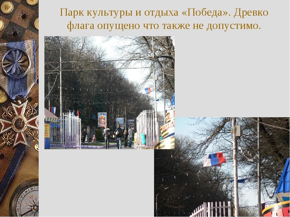 Парк культуры и отдыха «Победа». Древко флага опущено что также не допустимо.