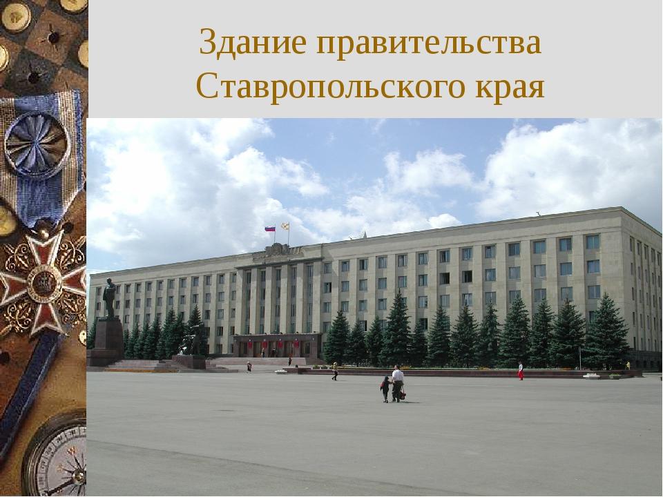 Здание правительства Ставропольского края